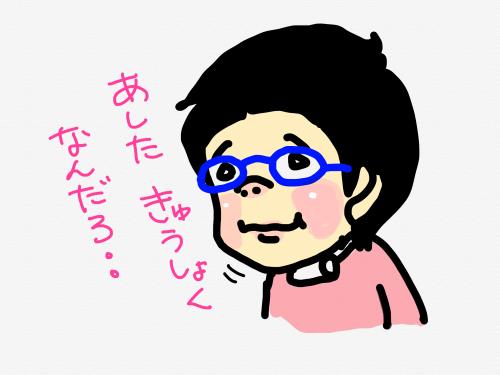 縺ゅ@縺溘↓縺阪◆縺Юconvert_20190217220842