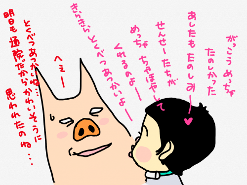 縺ッ縺ッ縺薙%繧阪′縺・◆縺Юconvert_20190219215751