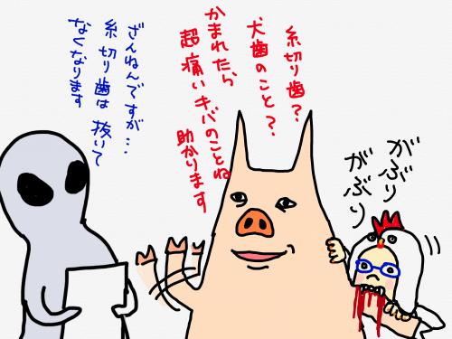 縺阪・_convert_20190220221236