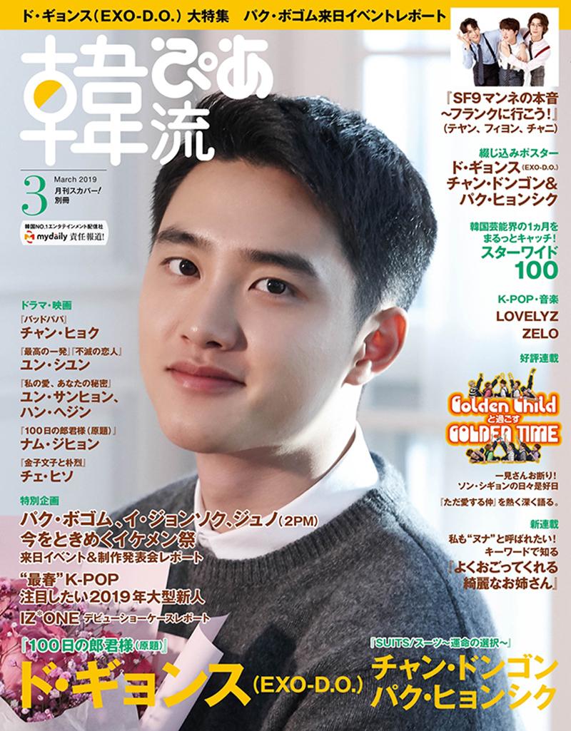 ぴあ2019-3月号-0222発売