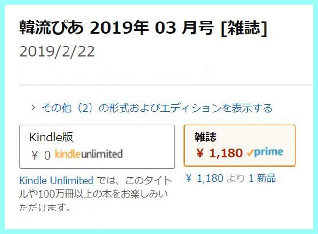 ぴあ2019-3月号-0222発売 e-book