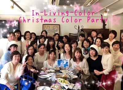 カラークリスマスパーティ