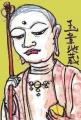 3玉章地蔵(たまずさじぞう退耕庵東福寺)