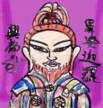 八部衆興福寺い (1)
