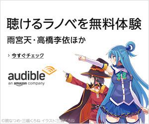 Amazon.co.jp: KADOKAWAラノベチャンネル: 自由に本を聴こう。Audible(オーディブル): 本