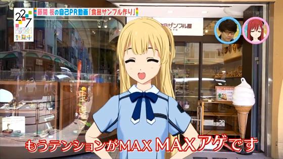 22/7 計算中 第2回放送 藤間桜 Max Max アゲ