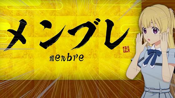 22/7(ナナブンノニジュウニ) 藤間桜チャンネル 桜の名シーン ツイッター素材 メンブレ