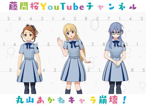 藤間桜YouTubeチャンネル 丸山あかねキャラ崩壊
