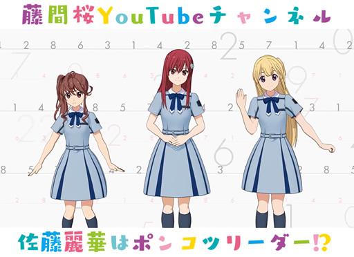 藤間桜YouTubeチャンネル 佐藤麗華はポンコツリーダー!?