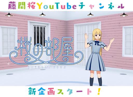 【22/7】新企画『桜の部屋』スタート!