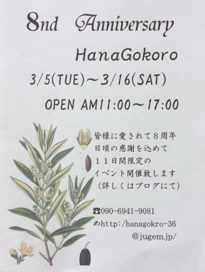 Hana Gokoro 8nd Anniversary