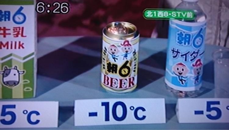 20090128朝6よりビールとか