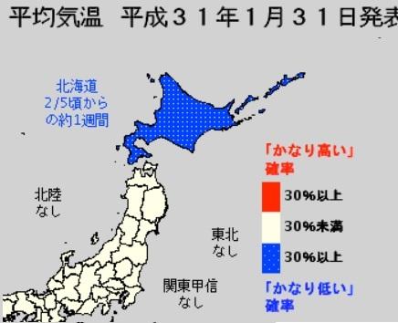 20190202異常天候早期警戒