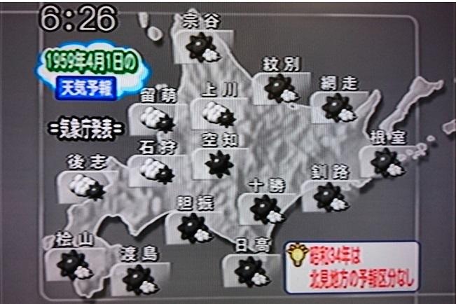 20090401STV放送開始日の天気予報
