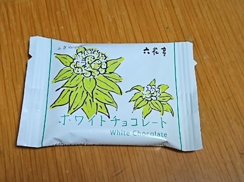 20190406六花亭ホワイトチョコレート