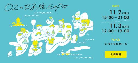 OZの女子旅EXPO2018