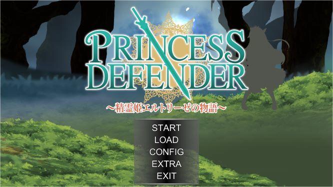 プリンセスディフェンダー