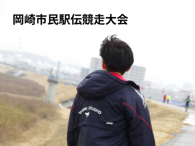 ◆◇ 岡崎市民駅伝の結果 ◇◆