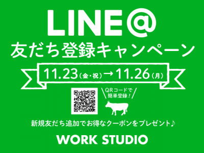 ◆・LINE@友だち登録キャンペーン・◆