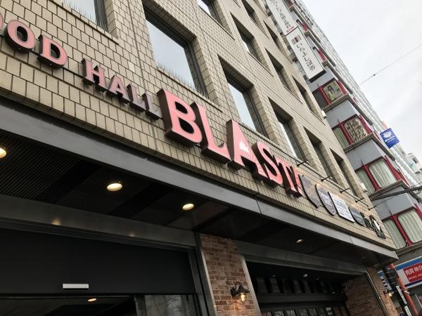 FOOD HALL BLAST! OSAKA フードホールブラスト大阪 (3)