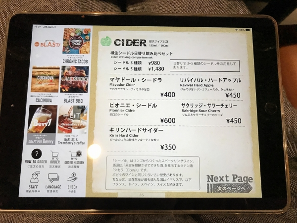 FOOD HALL BLAST! OSAKA フードホールブラスト大阪 (46)