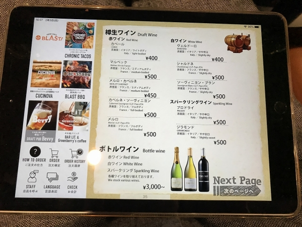 FOOD HALL BLAST! OSAKA フードホールブラスト大阪 (47)