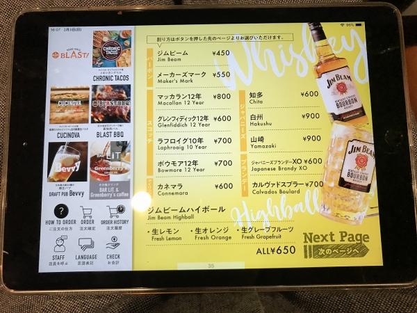FOOD HALL BLAST! OSAKA フードホールブラスト大阪 (48)