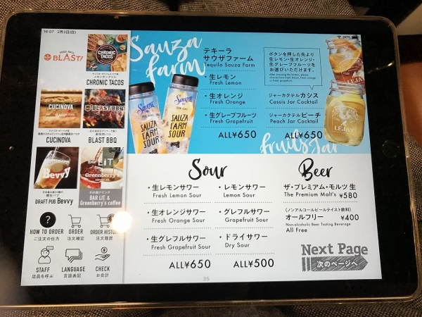 FOOD HALL BLAST! OSAKA フードホールブラスト大阪 (49)