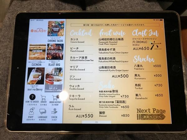 FOOD HALL BLAST! OSAKA フードホールブラスト大阪 (50)
