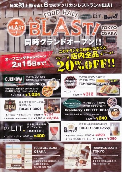 FOOD HALL BLAST! OSAKA フードホールブラスト大阪 (59)-2