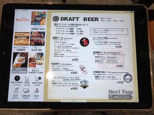 FOOD HALL BLAST! OSAKA フードホールブラスト大阪 (45)