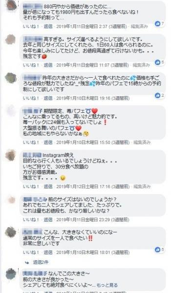 道の駅へぐり 古都華パフェ 2019 追加3