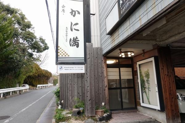 かに満 201902 (4)