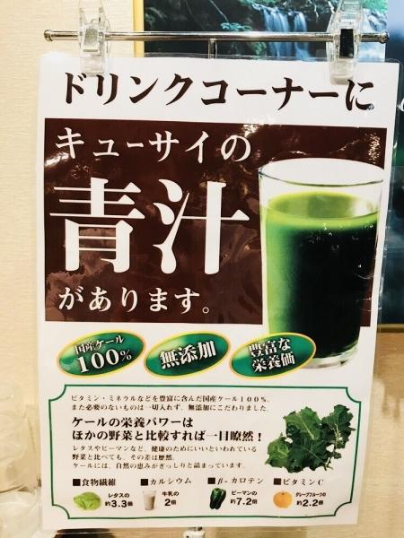 旬菜食健 ひな野 加古川店 (32)