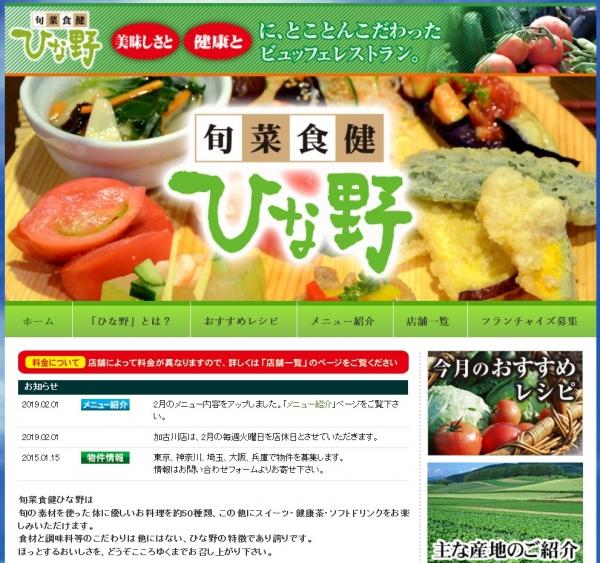 旬菜食健 ひな野 加古川店 (51)追加