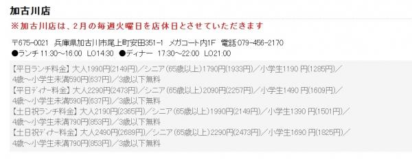 旬菜食健 ひな野 加古川店 追加2