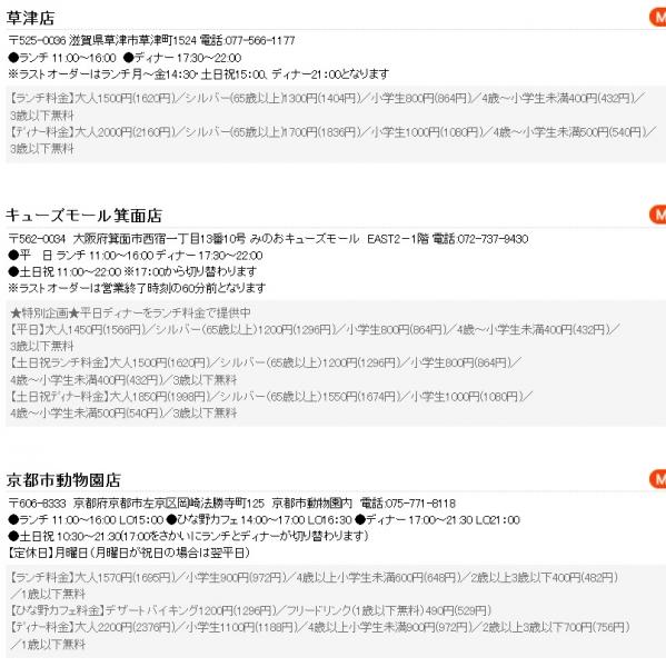 旬菜食健 ひな野 加古川店 追加3