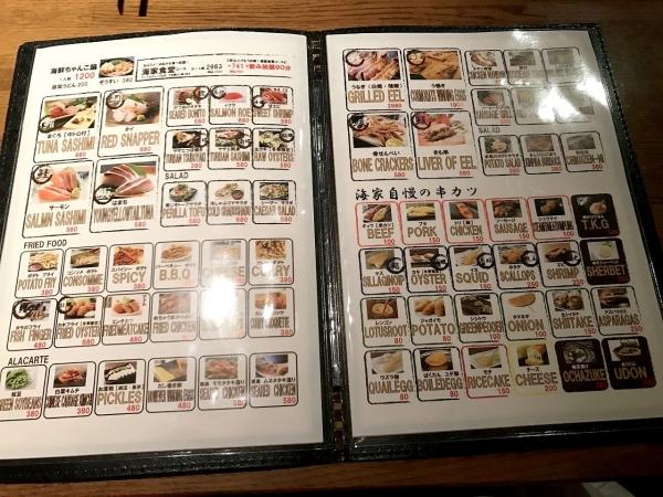 海家食堂 谷町店 (1)