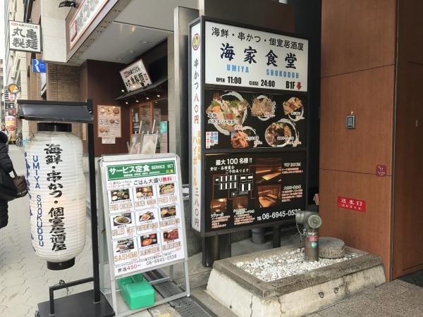 海家食堂 谷町店 (6)