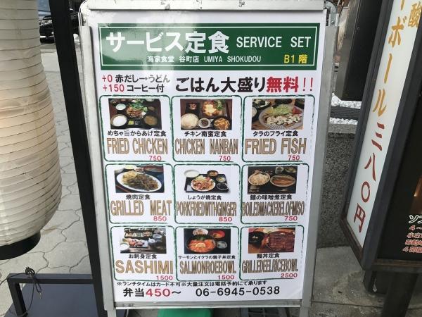 海家食堂 谷町店 (7)