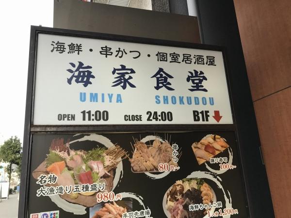 海家食堂 谷町店 (8)