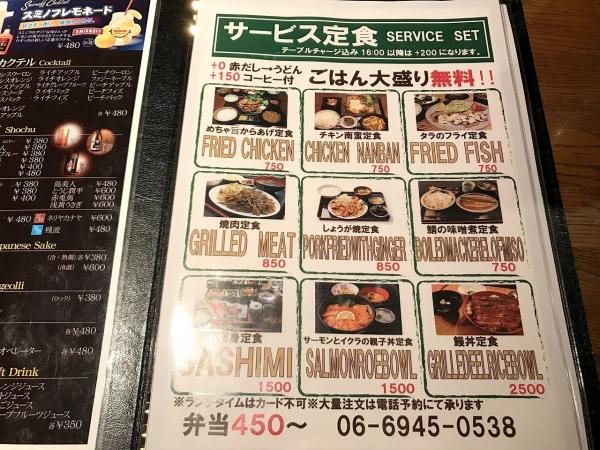 海家食堂 谷町店 (10)