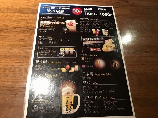 海家食堂 谷町店 (21)