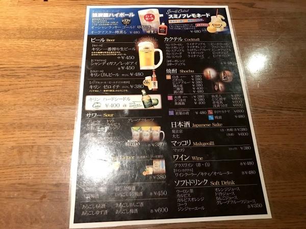 海家食堂 谷町店 (22)