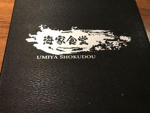 海家食堂 谷町店 (25)