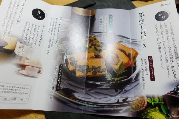 銀座くろまめへしれけーき Kuma3(クマサン) (4)