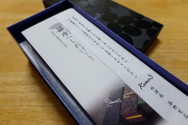 銀座くろまめへしれけーき Kuma3(クマサン) (5)