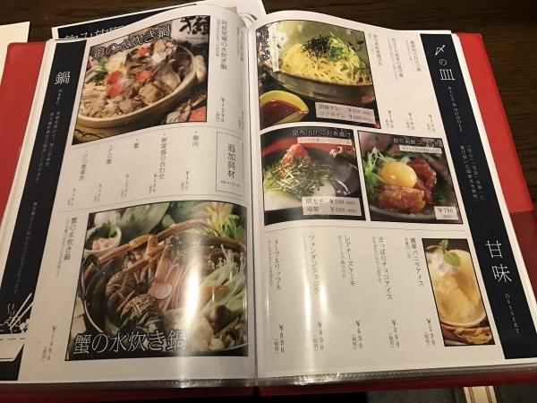 かに割烹 東郷 (50)