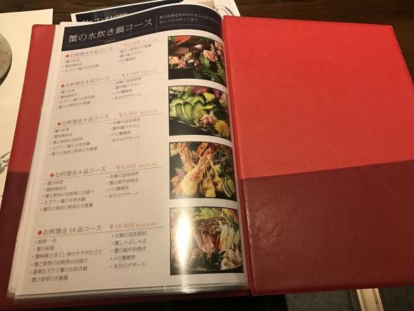 かに割烹 東郷 (54)