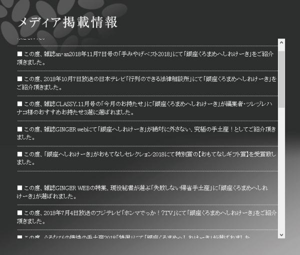 銀座くろまめへしれけーき Kuma3(クマサン) iPhone (追加